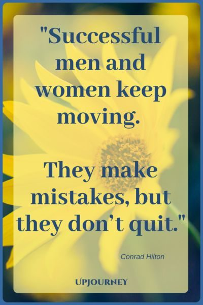 Successful men and women keep moving. They make mistakes, but they don't quit. – Conrad Hilton #quotes #inspiration #motivation